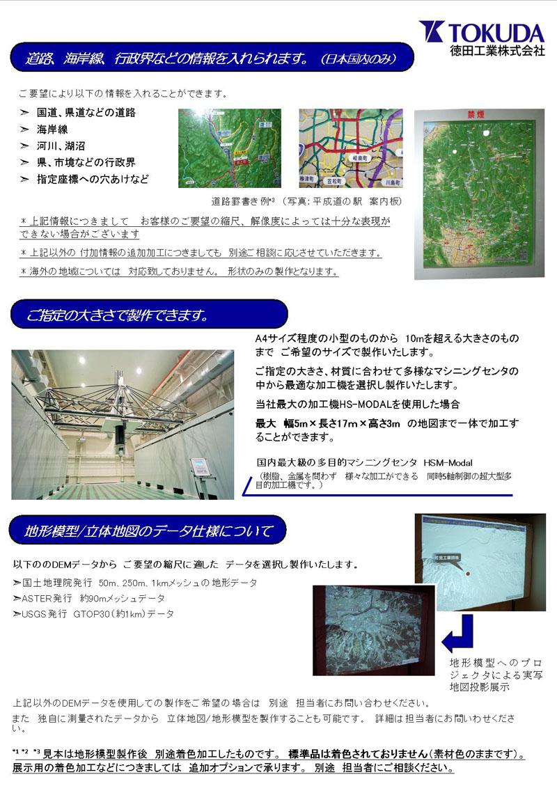 Leaflet inside R 800.jpg